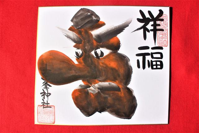 furuminejinja-gosyuin-yuso003