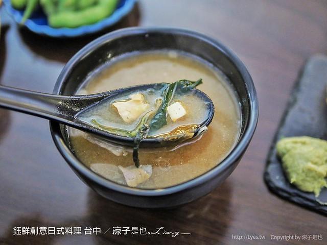 鈺鮮創意日式料理 台中 2