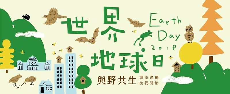 2019地球日主題「與野共生」,呼籲大眾關注生物多樣性議題。