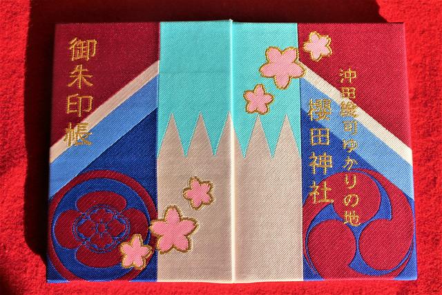 櫻田神社の御朱印帳(東京都港区)