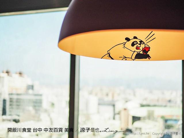 開飯川食堂 台中 中友百貨 美食 8