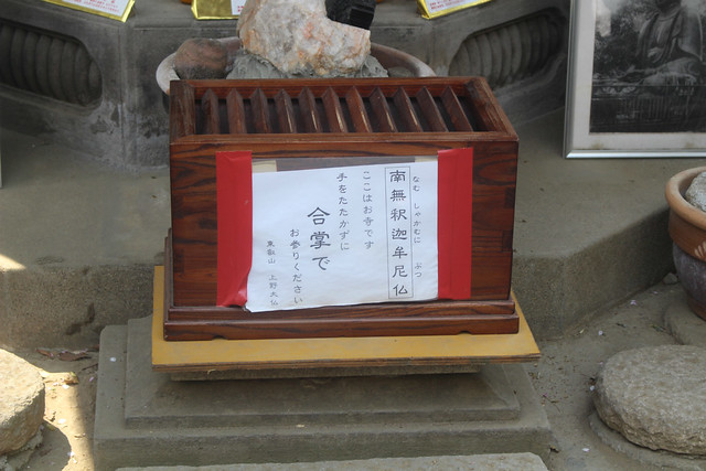 uenodaibutsu026