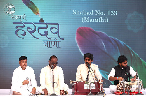 Hardev Bani in Marathi language by Datta Patil and Saathi from Mumbai MH