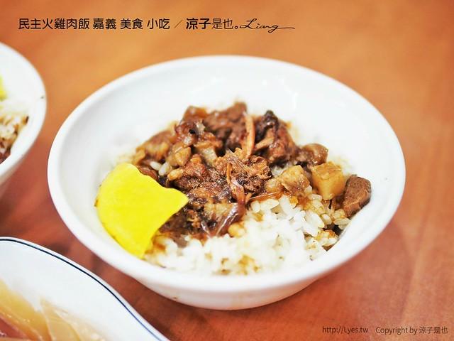 民主火雞肉飯 嘉義 美食 小吃 10