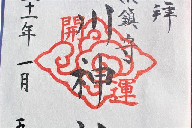 kawagoehikawa-gosyuin004