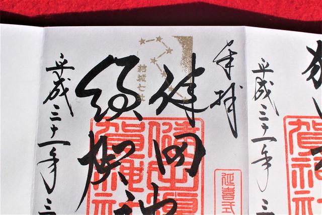 takedasuga-gosyuin025