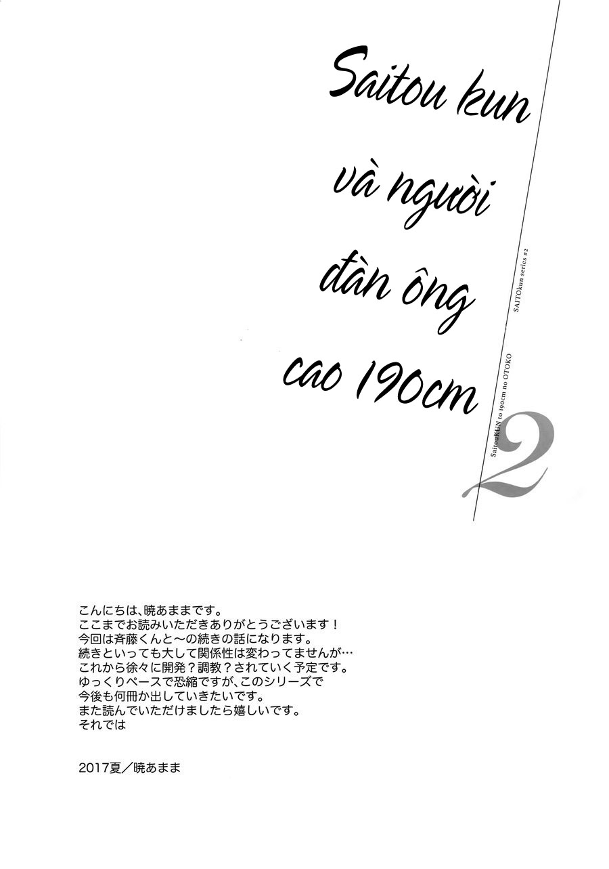 Saitou Kun Và Người Đàn Ông Cao 190cm Chap 1 page 23 - Truyentranhaz.net