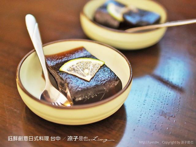 鈺鮮創意日式料理 台中 26