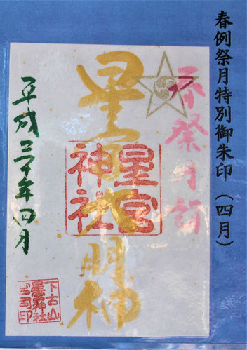 下野星宮神社「春の例祭月限定」の御朱印(4月)
