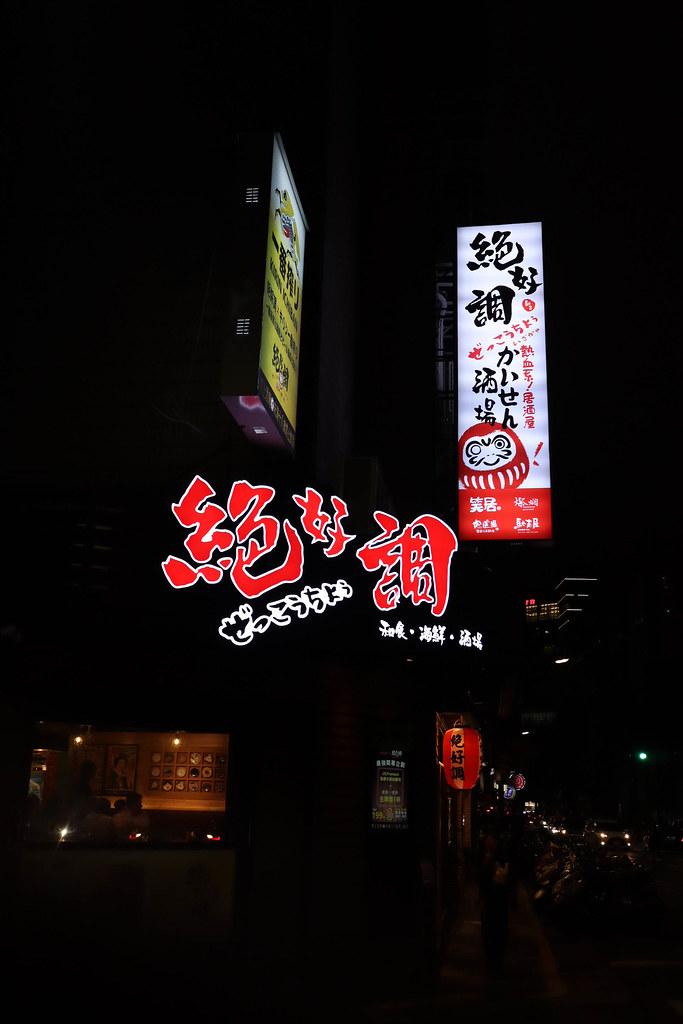 絕好調 和食 海鮮酒場 (2)