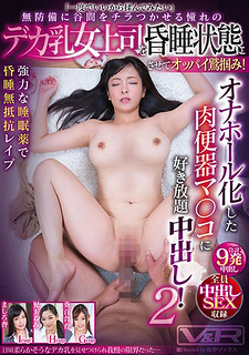 "VRTM-410 ""I Want To Massage Because It Is Good At Once"" Let Your Long-awaited Deca-lady Boss Who Is Flattering Defenseless Unprotected Coma And Grab It!All-you-can-eat Chewing Out Inside The Toasted Meat Toilet Bowl!2"