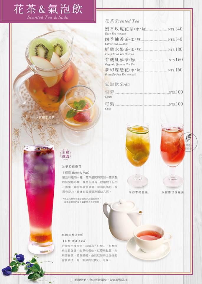 2019板橋大遠百跳舞香水菜單menu訂位價格價錢 (7)