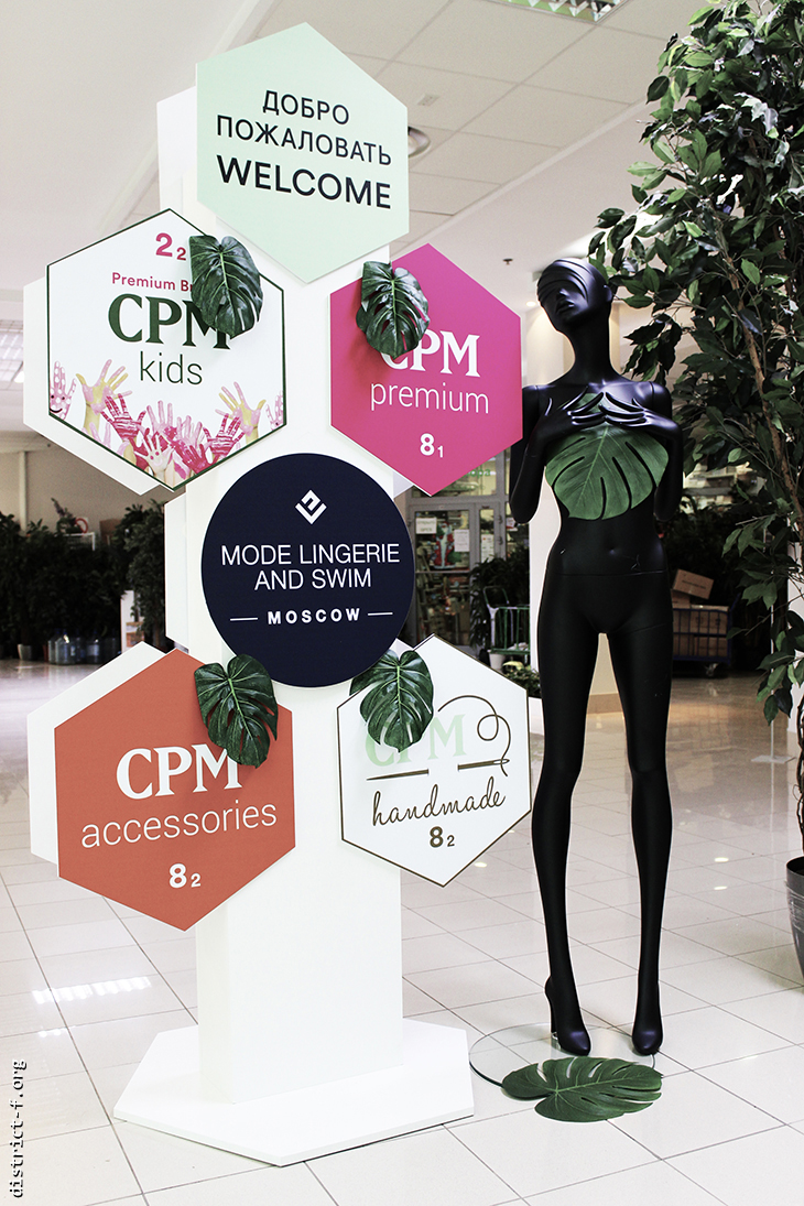 CPM 2017 – Collection Première Moscow Выставка моды 2017 аиеа