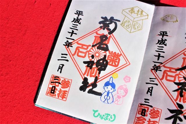 菊名神社の「ひな祭り限定」の御朱印