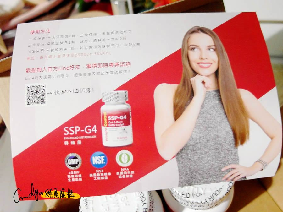 SSP-G4轉轉脂