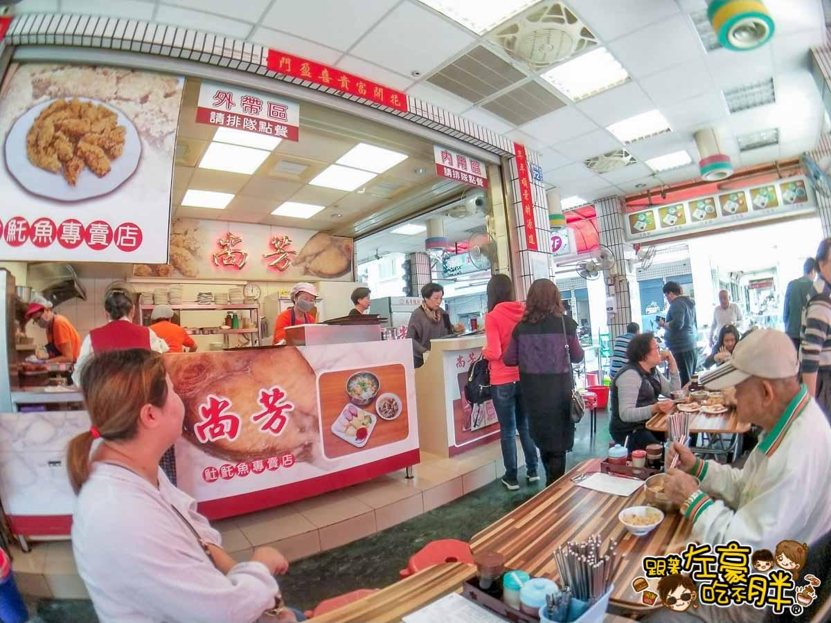 尚芳土魠魚專賣店-11