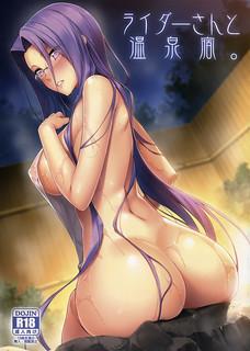 อาบน้ำร้อนมาก่อน – Rider-san to Onsen Yado. Hot Spring Inn With Rider-san