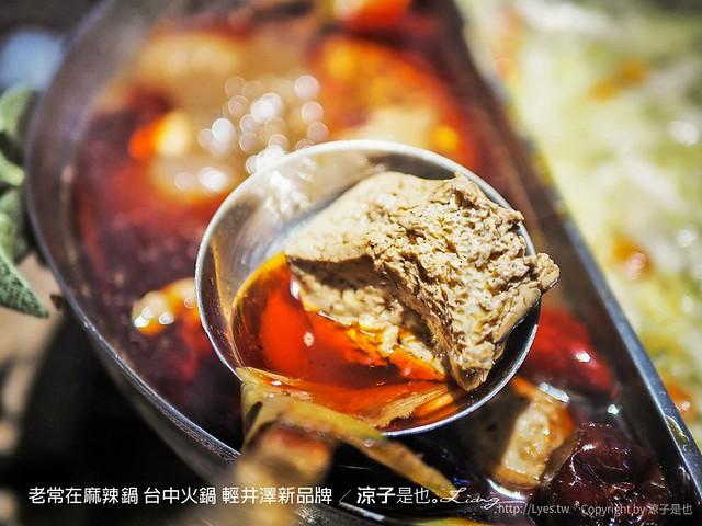 老常在麻辣鍋 台中火鍋 輕井澤新品牌 32