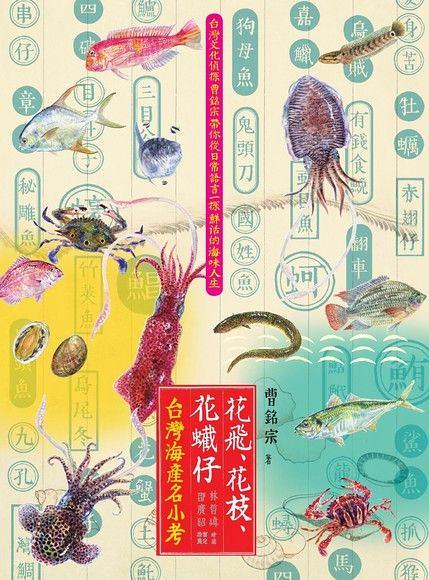 《花飛、花枝、花蠘仔:台灣海產名小考》