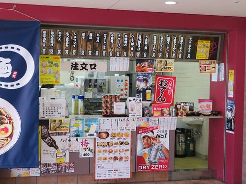 中山競馬場の福麺
