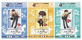 【3/24(日)から発売開始】桜沢みなの5thバースデー記念乗車券