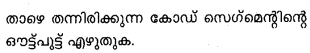 Plus One Computer Science Model Question Papers Paper 3.13