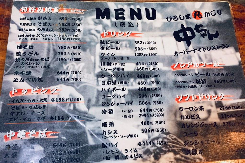 nakachan-menu1