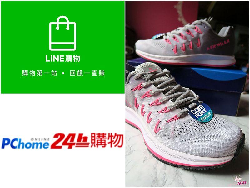 LINE購物 PChome24購物Collage_Fotor
