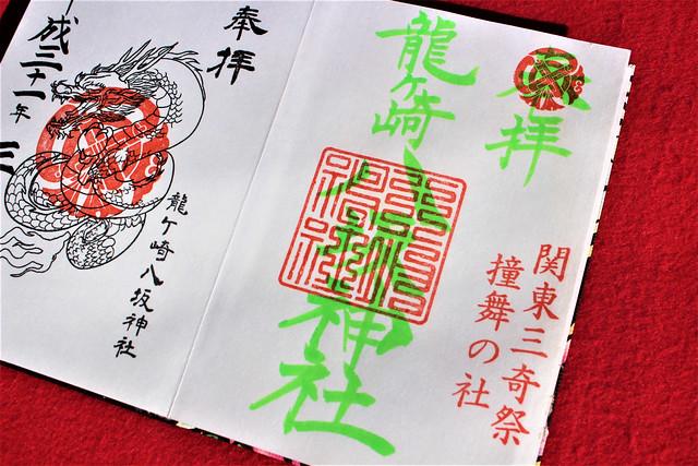 龍ケ崎八坂神社「月替りの御朱印」(3月黄緑)