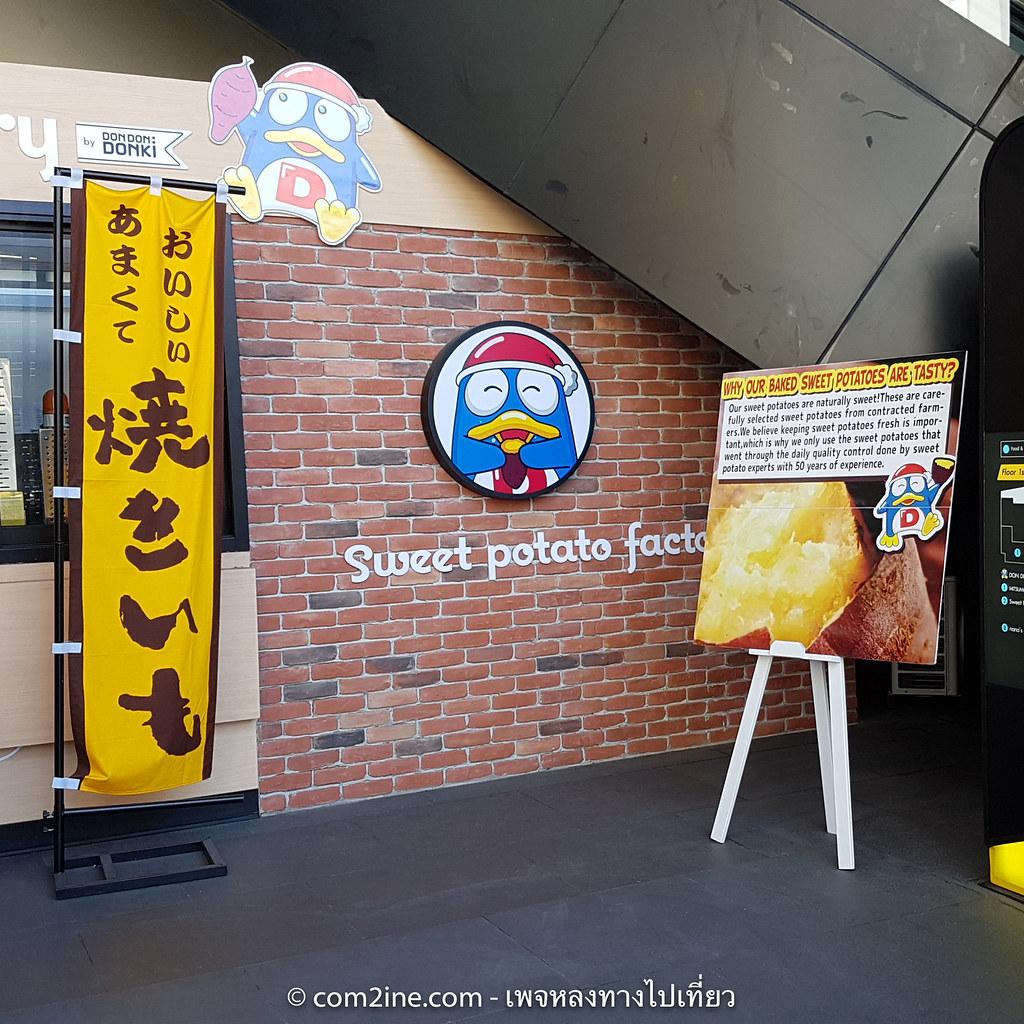 ป้ายหน้าร้าน มันเผาดองกี้ มันหวานญี่ปุ่นเผาเนื้อนุ่มๆ สีเหลืองนวล