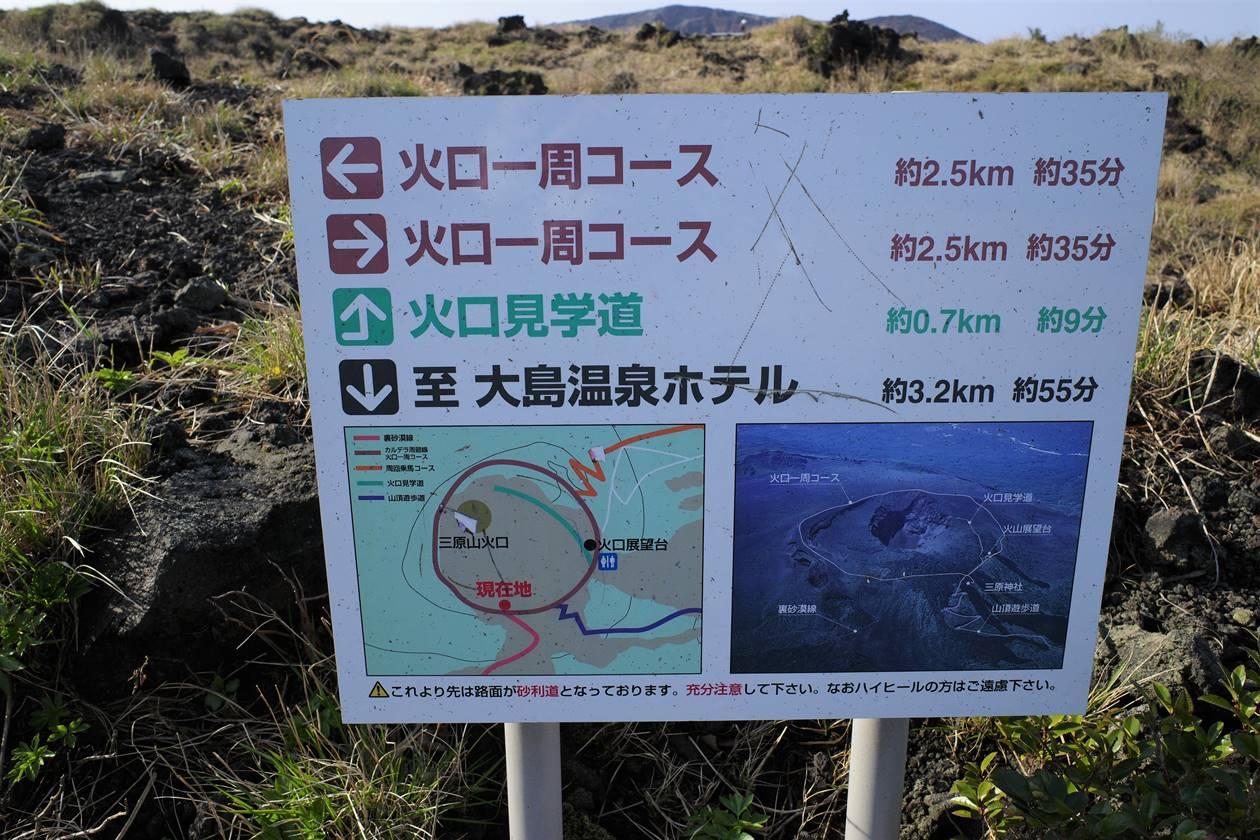 伊豆大島・三原山登山 火口周辺の地図とコースタイム