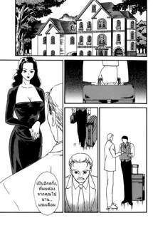 [Fujii Akiko] Hungry Wife [The Lusty Lady Project] Ch.1-2 Thai [แปลไทย]