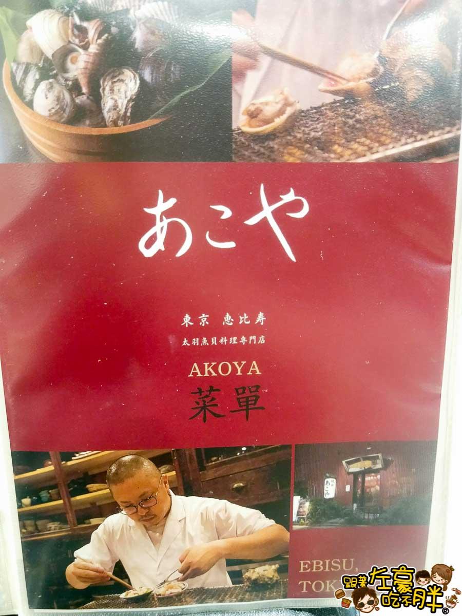 2019太羽魚貝料理店菜單-0010