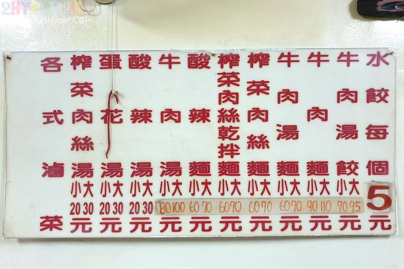 山東老牌水餃牛肉麵 (13)