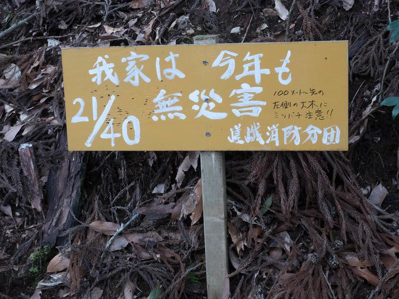 20170317-愛宕山_0149.jpg