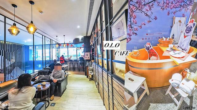 O.L.O CAFÉ 台北不限時咖啡廳 松山南京三民 台北東旅