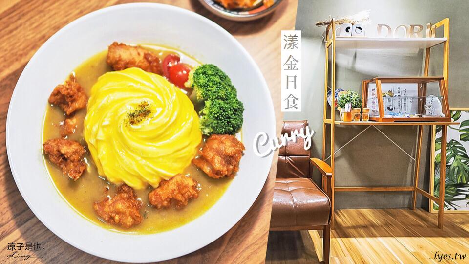 漾金日食 台中 咖哩 日式料理 北平 北屯