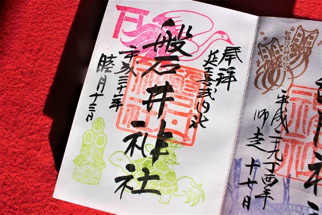 磐井神社の1月限定の御朱印