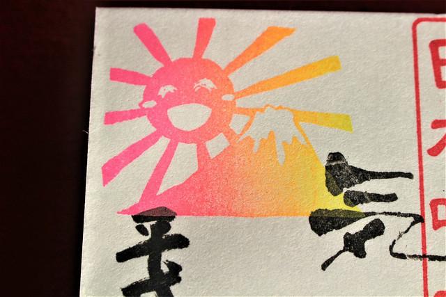 koenjihikawa-gosyuin007