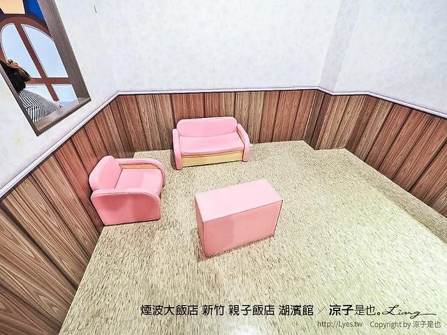 煙波大飯店 新竹 親子飯店 湖濱館 38