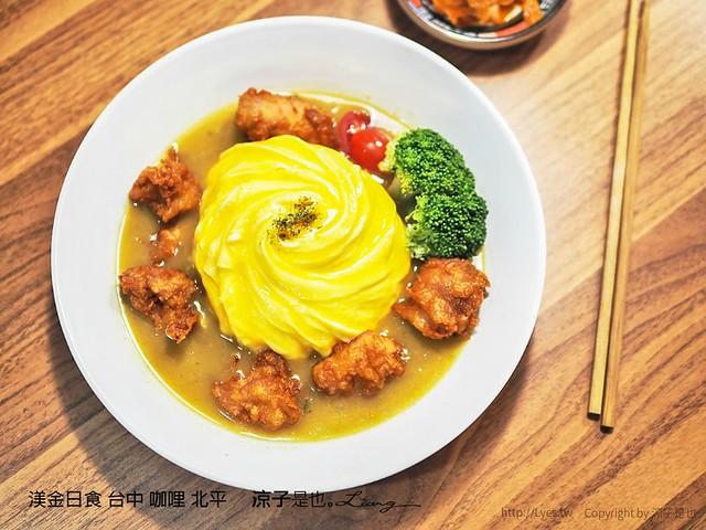 渼金日食 台中 咖哩 北平 12