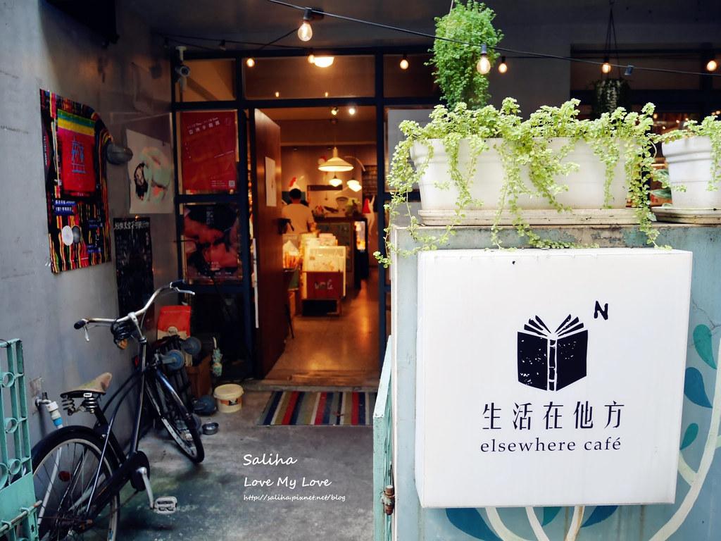 台北中正紀念堂古亭站附近不限時文青風閱讀看書繪本咖啡廳生活在他方 (13)