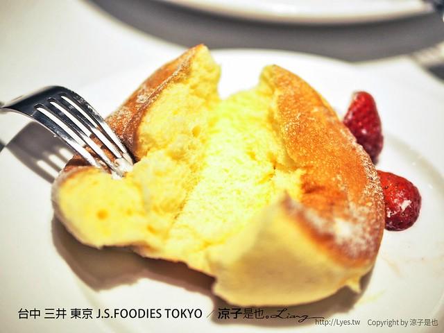 台中 三井 東京 J.S.FOODIES TOKYO 15