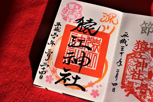 猿江神社 桜の時期限定の御朱印