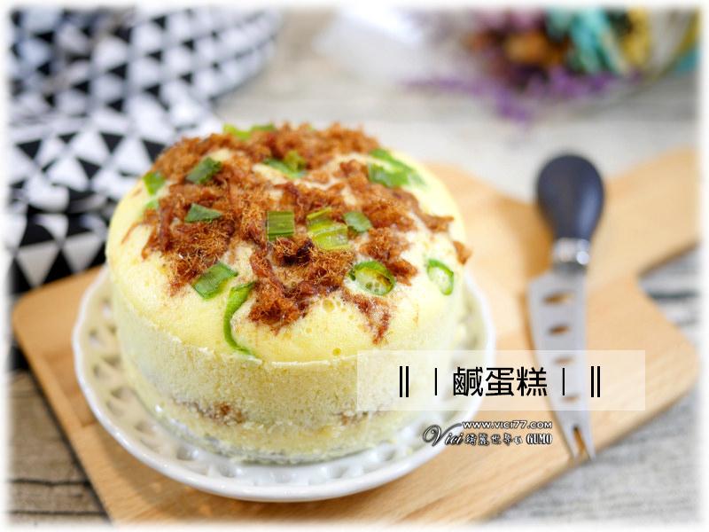 鹹蛋糕01