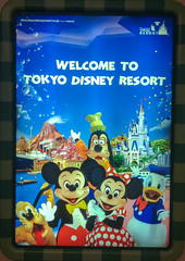 Photo 8 of 30 in the Day 14 - Tokyo Disneyland and Tokyo DisneySea album