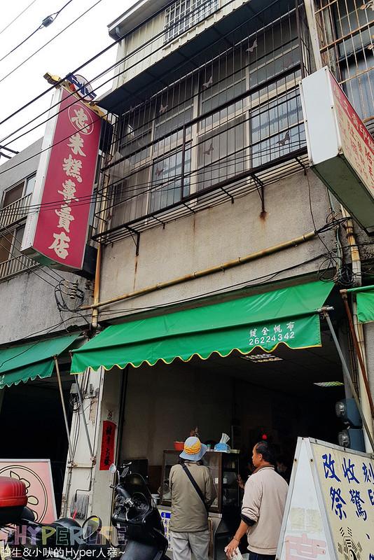 05清水美食小吃-忠米糕專賣店 (1)