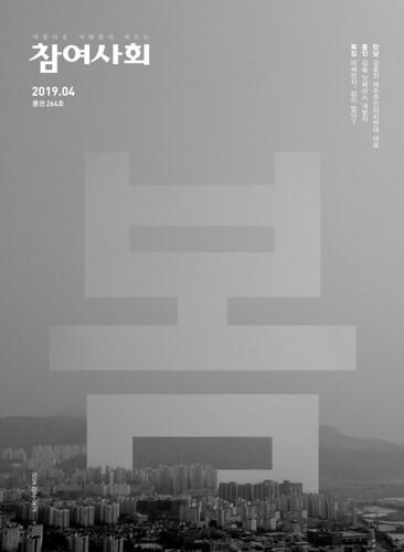 월간참여사회 2019년 4월호 (통권 264호)