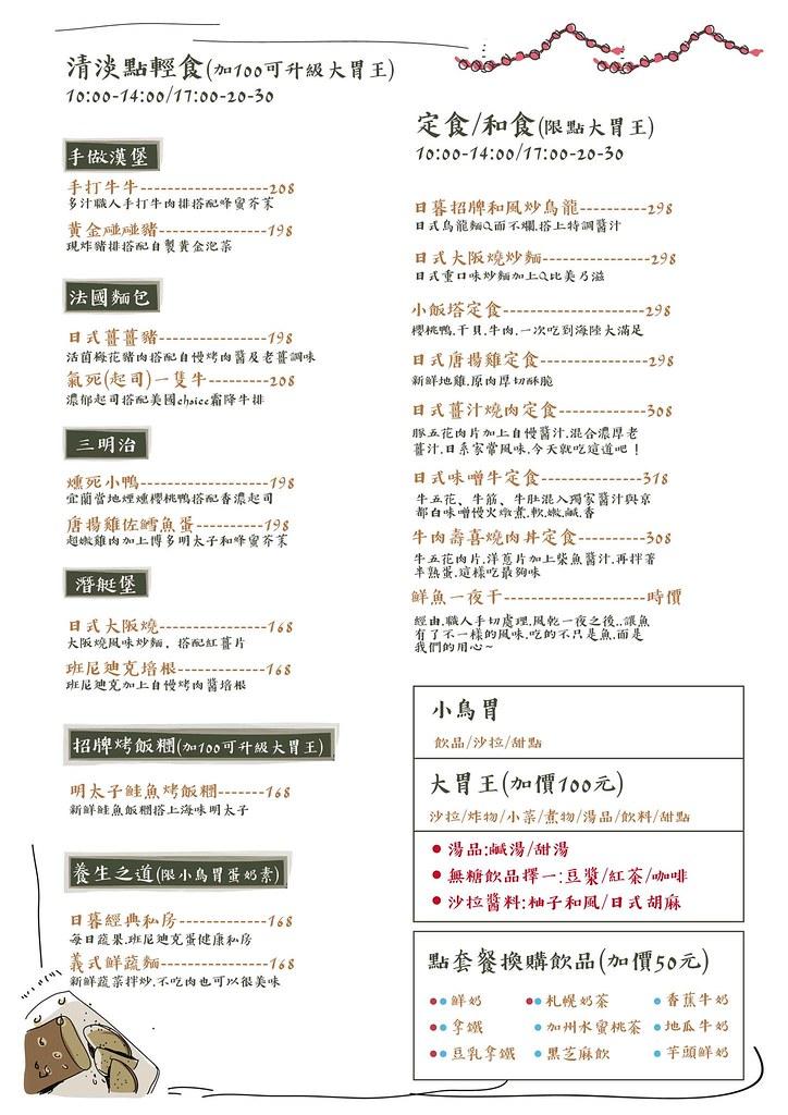 宜蘭羅東日暮和風洋食館菜單價位訂位價錢menu (1)