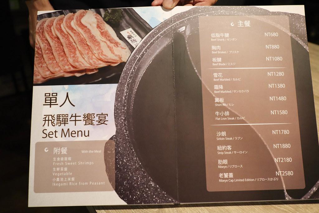 釧井 飛驒牛(海鮮鍋物) (13)